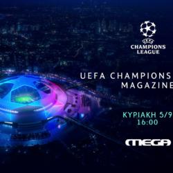 UEFA Champions League Magazine στο MEGA