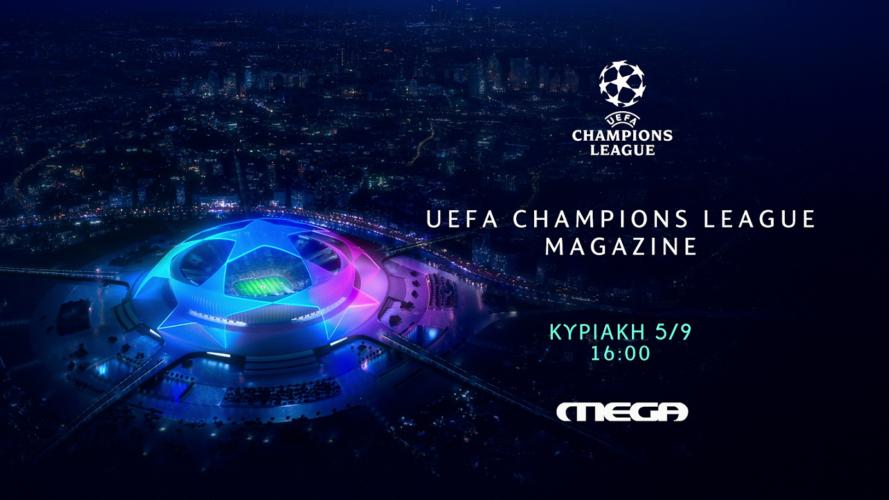 UEFA Champions League Magazine: Πρεμιέρα στο MEGA