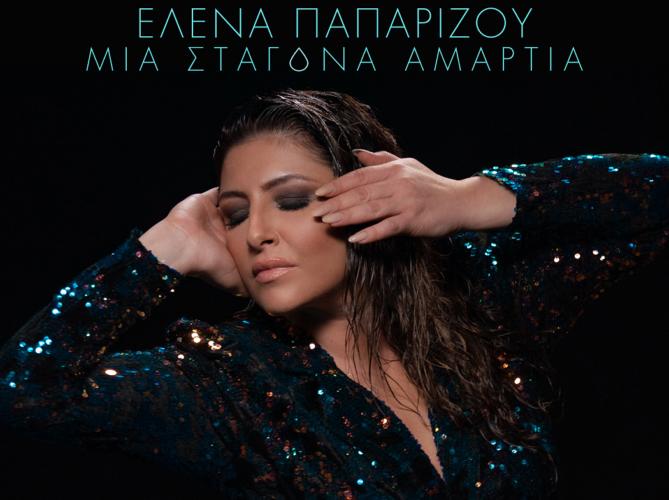 Έλενα Παπαρίζου - Μια Σταγόνα Αμαρτία | Νέο Ραδιοφωνικό Single