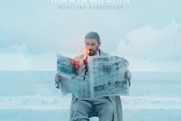 Όλη η γη μια φωτιά: Νέο τραγούδι της Πολυξένης Καράκογλου