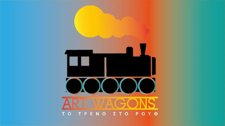 """Αrt-Wagons, διαδικτυακό πολιτιστικό """"ταξίδι"""" για εφήβους των απομακρυσμένων κυρίως περιοχών της Ελλάδας καθώς και για παιδιά με αναπηρία"""