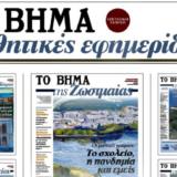 Με «ΤΟ ΒΗΜΑ της Κυριακής» το πρώτο επετειακό τεύχος των μαθητικών εφημερίδων