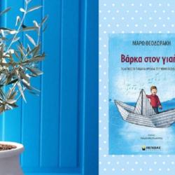 Βάρκα στο γιαλό της Μάρως Θεοδωράκη | Eκδόσεις Μίνωας