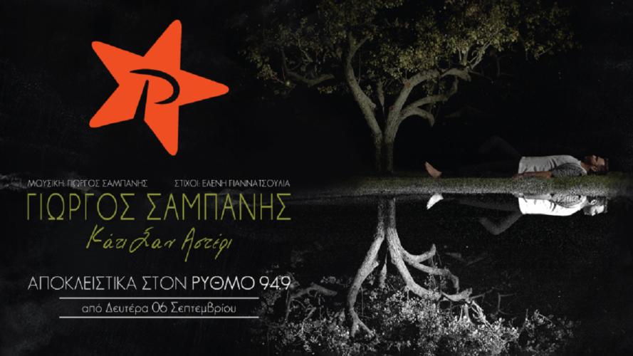 Ο Γιώργος Σαμπάνης αποκλειστικά στον ΡΥΘΜΟ 94.9 με νέο τραγούδι!