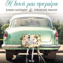 Ελένη Χατζίδου & Ετεοκλής Παύλου - Η δική μας πρεμιέρα | Νέα Κυκλοφορία