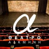 Αλκμήνη: Πρόγραμμα θεατρικής σεζόν 2021- 2022