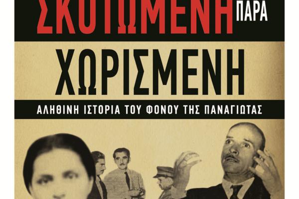 Καλύτερα Σκοτωμένη παρά Χωρισμένη: Η αληθινή ιστορία μιας γυναικοκτονίας σ' ένα συγκλονιστικό βιβλίο