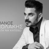 Μάνος Κοκολάκης – «Σταμάτα Να Κατέβω»   Νέο Τραγούδι & Music Video