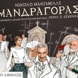 Ο Μανδραγόρας του Μακιαβέλι στο Θέατρο Αθηναΐς