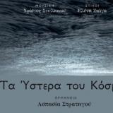 Τα Ύστερα Του Κόσμου: Το τραγούδι των τίτλων της επιτυχημένης σειράς «Η Γη Της Ελιάς»