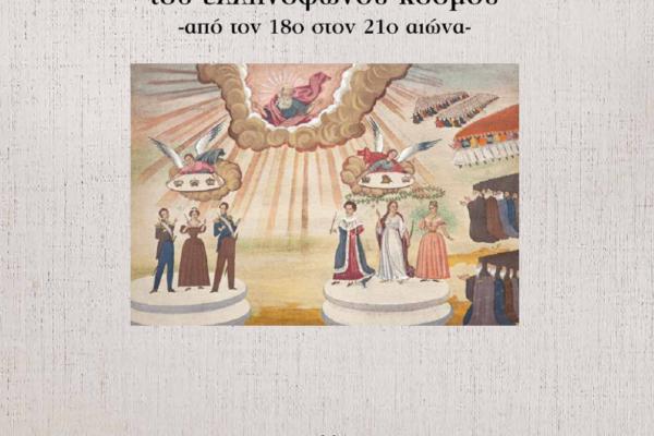 Η συλλογή Γαϊτανάρη-Ντόλκα για πρώτη φορά στην Αθήνα και στο Ίδρυμα Μιχάλης Κακογιάννης