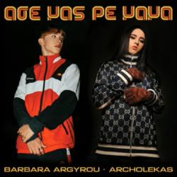 """Άσε Μας Ρε Μαμά: Barbara Argyrou & Archolekas διασκευάζουν το πασίγνωστο """"Asereje"""" για τη νέα σειρά του Alpha!"""
