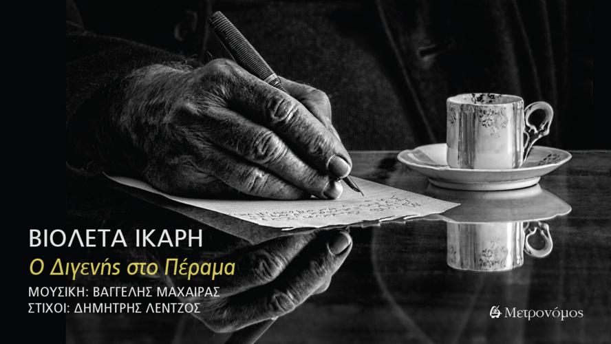 Ο Διγενής στο Πέραμα: Νέο τραγούδι αφιερωμένο στη μνήμη του Παύλου Φύσσα