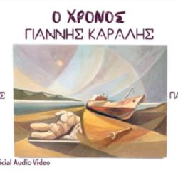 Γιάννης Καραλής - Ο Χρόνος | Νέο τραγούδι