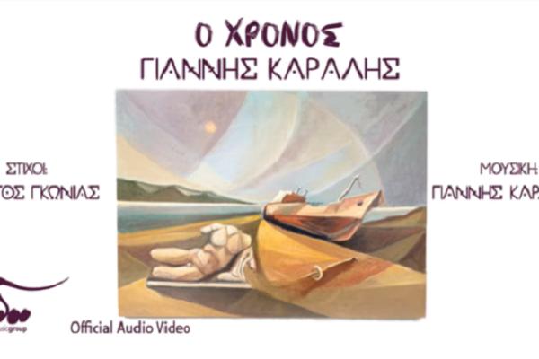 Γιάννης Καραλής – Ο Χρόνος | Νέο τραγούδι