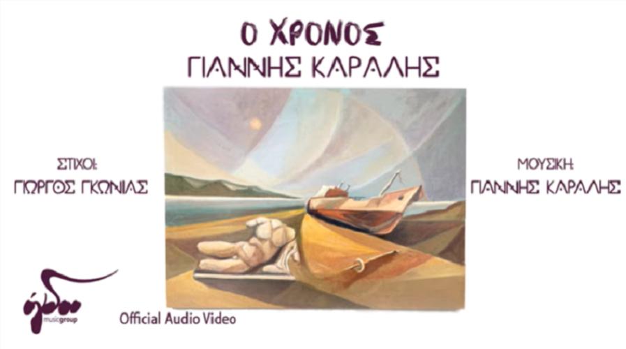 Γιάννης Καραλής - Ο Χρόνος   Νέο τραγούδι