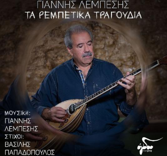 Ο Γιάννης Λεμπέσης παρουσιάζει «Τα Ρεμπέτικα Τραγούδια»