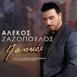 Αλέκος Ζαζόπουλος - Πανικός   Νέα Κυκλοφορία