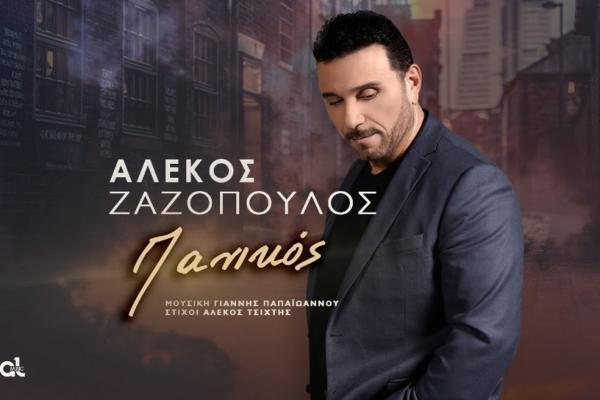 Αλέκος Ζαζόπουλος – Πανικός | Νέα Κυκλοφορία