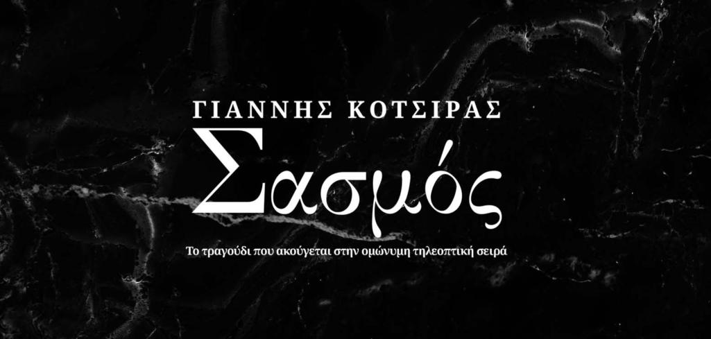 Γιάννης Κότσιρας – Σασμός: Αυτό είναι το τραγούδι που ακούγεται στην επιτυχημένη τηλεοπτική σειρά
