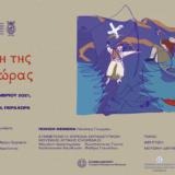 Η Φιλαρμονική Λουτρακίου παρουσιάζει το πρωτότυπο συμφωνικό έργο για τη Μάχη της Περαχώρας του συνθέτη Σπύρου Προσωπάρη