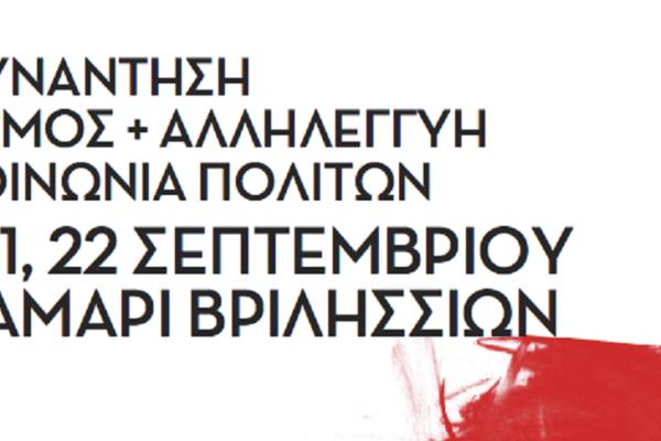 1η Συνάντηση Πολιτισμού και Αλληλεγγύης στα Βριλήσσια