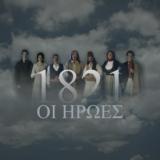 1821: Οι Ήρωες   Πρεμιέρα στον ΣΚΑΪ