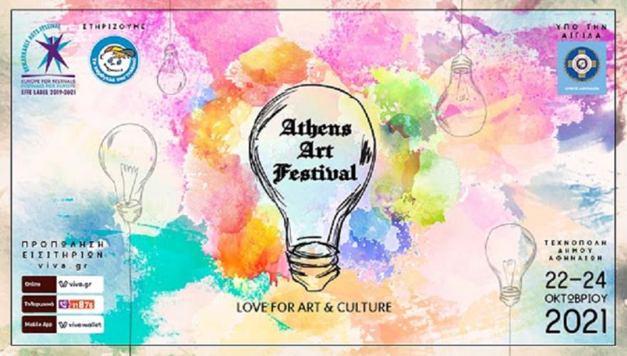 Athens Art Festival 2021 στην Τεχνόπολη Δ. Αθηναίων