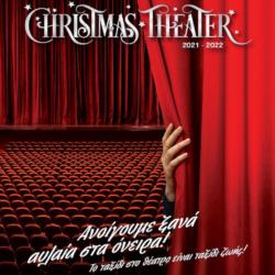 Christmas Theater | Ανοίγει ξανά αυλαία στα όνειρα | Πρόγραμμα 2021 - 2022