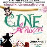 Cine Αλίκη - Κινηματογραφικές προβολές στο Πεδίον του Άρεως με ελεύθερη είσοδο με την αιγίδα της Περιφέρειας Αττικής