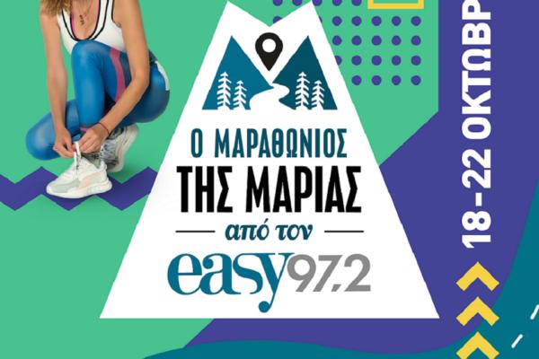 Η προετοιμασίας της Μαρίας για τον Μαραθώνιο από τον easy 972
