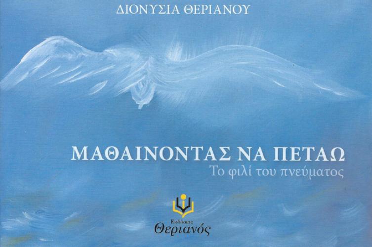 Μαθαίνοντας να πετάω - Το φιλί του πνεύματος: Ένα πρωτότυπο βιβλίο της Διονυσίας Θεριανού