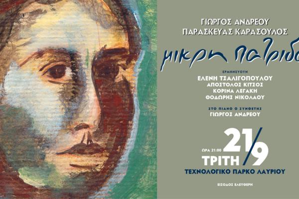 """Η """"Μικρή Πατρίδα"""" του Παρασκευά Καρασούλου και του Γιώργου Ανδρέου γιορτάζει τα 25 της χρόνια"""