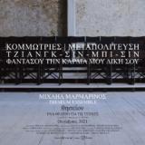 Μιχαήλ Μαρμαρινός | Κομμώτριες/ Μεταπολίτευση| θησείον-ΕΝΑ ΘΕΑΤΡΟ ΓΙΑ ΤΙΣ ΤΕΧΝΕΣ