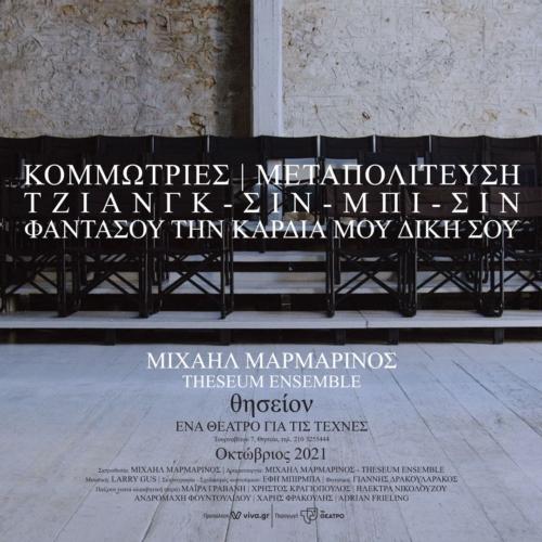 Μιχαήλ Μαρμαρινός   Κομμώτριες/ Μεταπολίτευση  θησείον-ΕΝΑ ΘΕΑΤΡΟ ΓΙΑ ΤΙΣ ΤΕΧΝΕΣ
