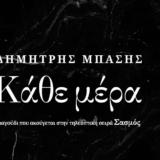 """Δημήτρης Μπάσης - Κάθε Μέρα: Το νέο τραγούδι από τη σειρά """"Σασμός"""""""