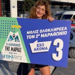 3η μέρα - Ο Μαραθώνιος της Μαρίας από τον easy 97,2