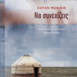 Να συνεχίζεις της Λωράν Μωβινιέ: Κυκλοφορεί από τις Εκδόσεις Σοκόλη