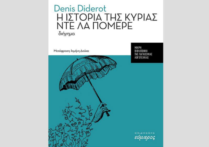 Ντενί Ντιντερό: Η ιστορία της κυρίας ντε Λα Πομερέ   Κυκλοφορεί από τις εκδόσεις Εύμαρος