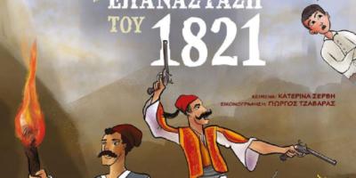 Ο Πέτρος και η Επανάσταση του 1821: Κυκλοφόρησε από την Εκδοτική Αθηνών το βιβλίο της Κατερίνας Σέρβη