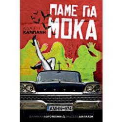 Πάμε για μόκα: Το νέο βιβλίο της Κλαίρης Καµπάνη