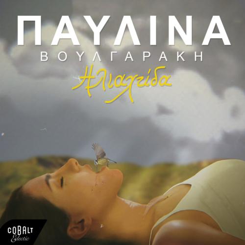 Παυλίνα Βουλγαράκη: Ο πρωτότυπος τρόπος παρουσίασης του νέου άλμπουμ Ηλιαχτίδα