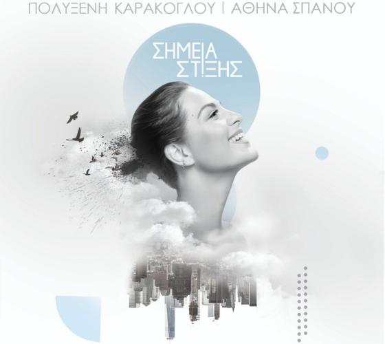 """Παρουσίαση album """"Σημεία Στίξης"""" της Πολυξένης Καράκογλου και της Αθηνάς Σπανού στον ΙΑΝΟ της Αθήνας"""