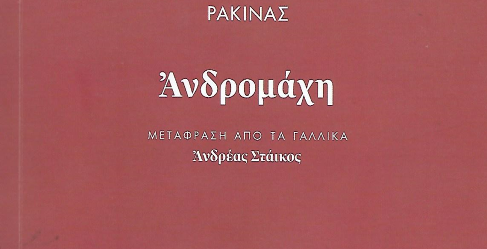 Ρακίνας - Ἀνδρομάχη από τις Εκδόσεις Σοκόλη