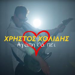 """Χρήστος Χολίδης: Με special guests """"έκπληξη"""" στο επερχόμενο βίντεο κλιπ του!"""