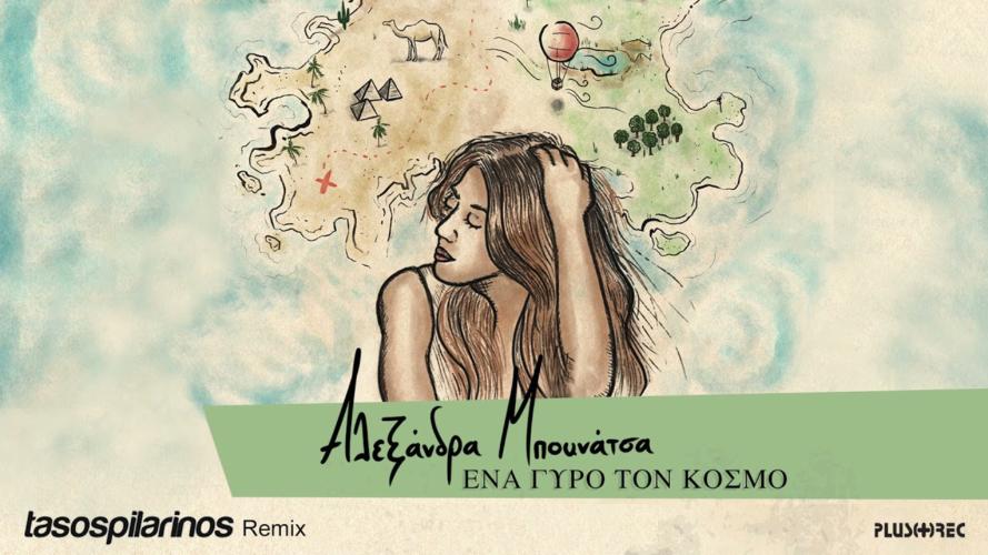 Αλεξάνδρα Μπουνάτσα – Ένα Γύρο τον Κόσμο | Tasos Pilarinos Remix