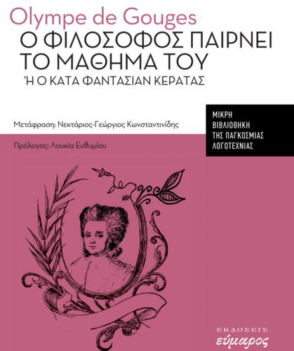 Ολέμπ ντε Γκουζ: Ο Φιλοσοφίας παίρνει το μάθημα του   Από τις εκδόσεις Εύμαρος