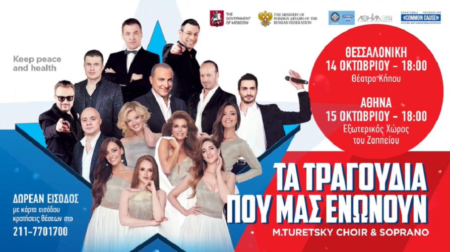 Τα τραγούδια μας ενώνουν με τη χορωδία Turetsky Choir & Soprano σε Θεσσαλονίκη και Αθήνα