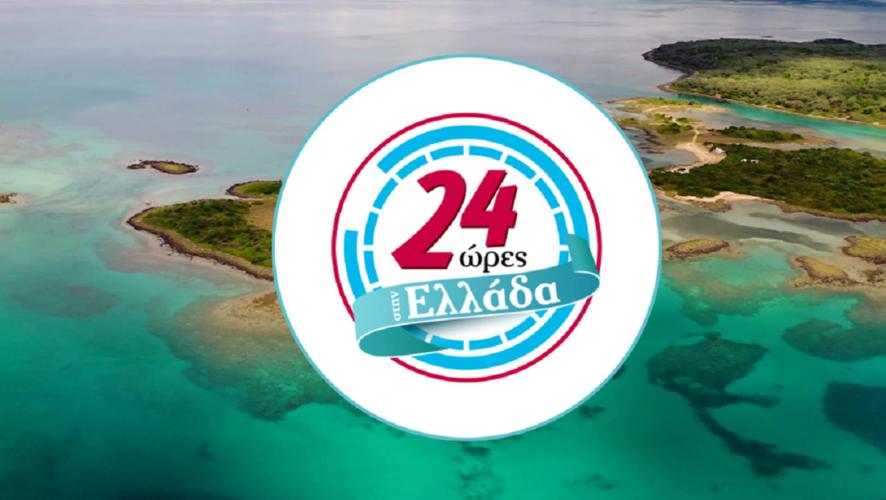"""Η εκπομπή """"24 ώρες στην Ελλάδα"""", στην Κίμωλο"""