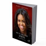Μισέλ Ομπάμα -Με τα δικά της λόγια: Κυκλοφορεί στα βιβλιοπωλεία